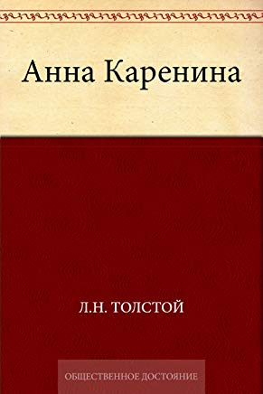 Анна Каренина (Russian Edition) Cover