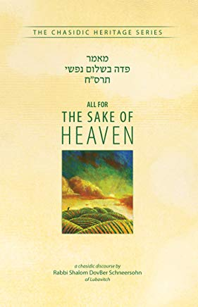 All for the Sake of Heaven (CHS) (Chassidic Heritage) Cover