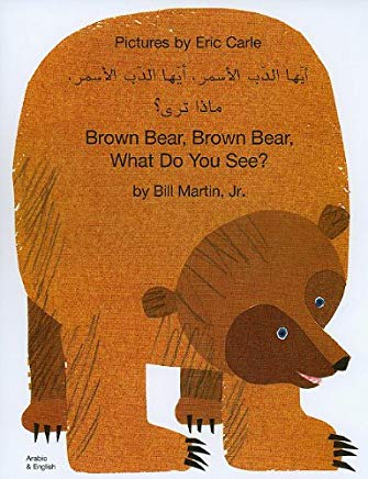 Brown Bear, Brown Bear, What Do You See? (Arabic and English Edition) Cover