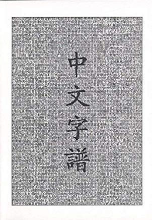 Chinese Characters: A Genealogy and Dictionary (English and Mandarin Chinese Edition) by Harbaugh, Rick published by Yale University Press (1998) Cover