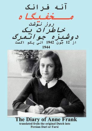 Diary of Anne Frank in Dari Persian or Farsi (Persian Edition) Cover