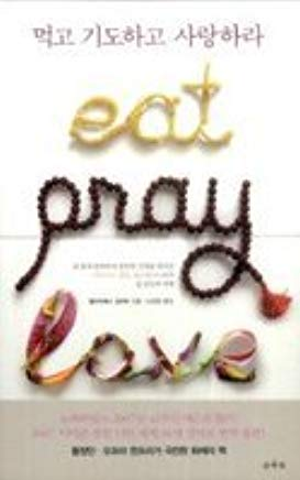Eat, Pray, Love (Korean Edition) Cover