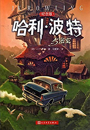 Harry Potter and the Chamber of Secrets 2 (Revised Ed.) (Chinese Edition) Cover