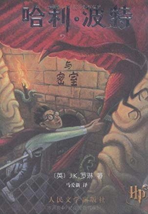 Harry Potter and the Chamber of Secrets (Simplified Chinese Characters) Cover