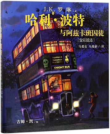 Harry Potter and the Prisoner of Azkaban (Chinese Edition) Cover