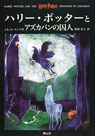 Harry Potter and the Prisoner of Azkaban (Japanese Edition) Cover