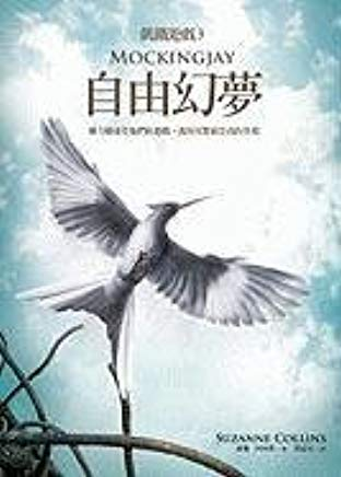 Mockingjay (Hunger Games) (Chinese Edition) Cover