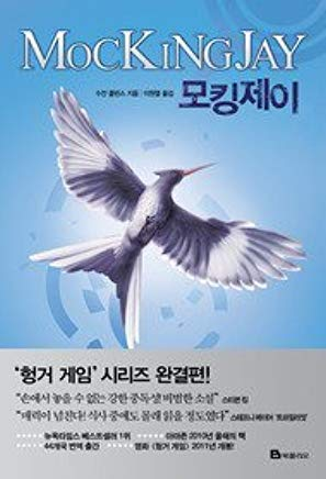 Mockingjay (the Hunger Games, Book 3) (Korean Edition) Cover