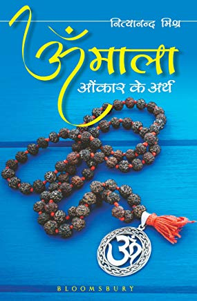 Om Mala: Omkar Ke Arth (Hindi Edition) Cover