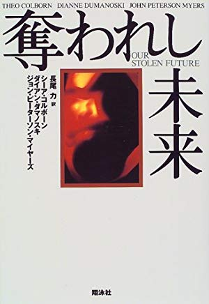 Our Stolen Future [Japanese Edition] Cover