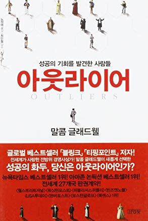 Outliers: The Story Of Success (English and Korean Edition) Cover