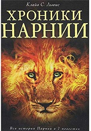 The Chronicles of Narnia - Khroniki Narnii - in Russian language by C. S. Lewis (2010-05-04) Cover