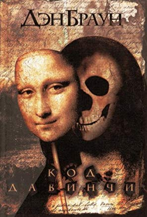 The Da Vinci Code- Russian Edition Cover