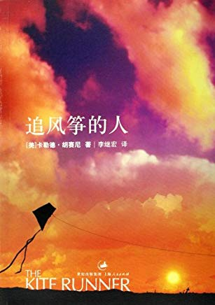 The Kite Runner (Chinese Edition) Cover