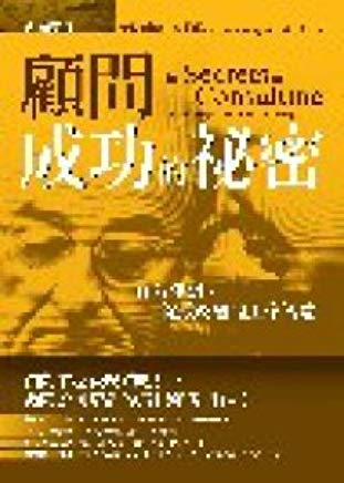 The Secrets of Consulting (Traditional Chinese Edition) Cover