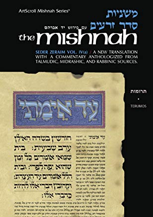 Tractate Terumos (Seder Zeraim, Vol. 4a / Mishnah Series) (English and Hebrew Edition) Cover