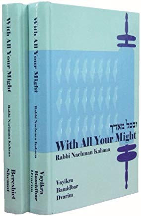 With All Your Might (two volume set) The Torah of Eretz Yisrael in the Weekly Parashah Cover