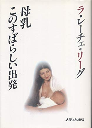 Womanly Art of Breastfeeding :JAPANESE Cover